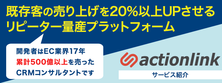 actionlinkサービス紹介