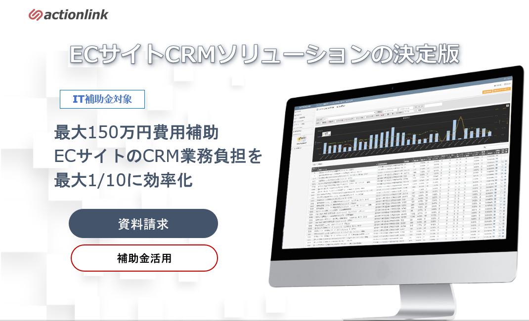 IT導入補助金【最大で50%補助】株式会社アドブレイブ