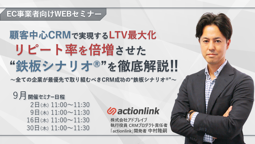 """顧客中心CRMで実現するLTV最大化/リピート率を倍増させた""""鉄板シナリオ®︎""""を徹底解説!!"""