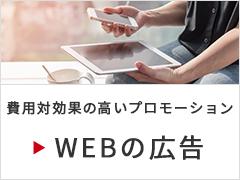 WEBの広告