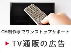 TV通販の広告